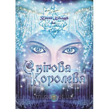 Колодуб Жанна, Снігова королева, фортепіанний альбом