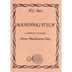 Бах Й. С., Маленькі п'єси з нотного зошита Анни Магдалени Бах