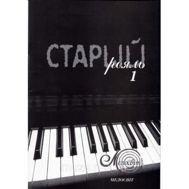 Старий рояль, вип. 1, збірка популярних творів для фортепіано