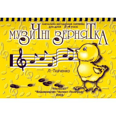 Музичні зернятка, збірка для занять з найменшими музикантами