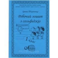 Ткаченко І., Робочий зошит з сольфеджіо 1 клас