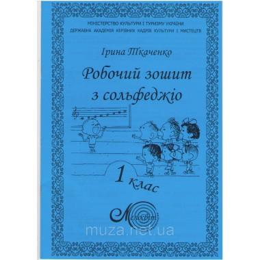 Ткаченко І., Робочий зошит з сольфеджіо, 1 клас