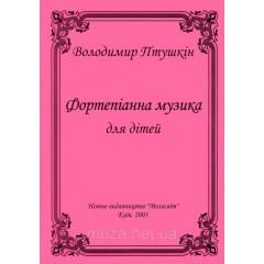 """Птушкін Володимир, """"Фортепіанна музика для дітей"""", Нотный сборник для фортепиано"""