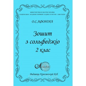 Афоніна О., Робочий зошит з сольфеджіо, 2 кл.