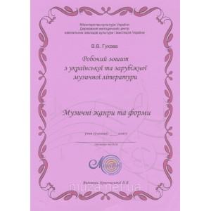 Гукова В.В., Зошит-посібник з музичної літератури, Початковий курс, розділ 6, Музичні жанри і форми